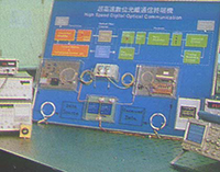 一九八五年前後電機系所研發的超高速數位光纖通信系統成果展示。