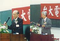 第二屆系主任李舉賢教授(左)、第五屆系主任馬志欽教授(右)於一九九六年電機系五十週年系慶致詞。